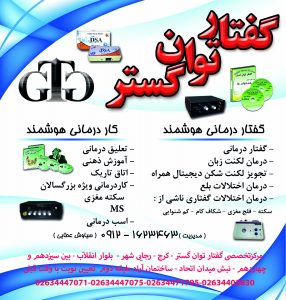 بهترین کلینیک تخصصی کاردرمانی در استان تهران ، بهترین کلینیک تخصصی کاردرمانی در استان اصفهان ، بهترین کلینیک تخصصی کاردرمانی در استان اهواز ، بهترین کلینیک تخصصی کاردرمانی در استان تبریز ، بهترین کلینیک تخصصی کاردرمانی در استان شیراز ، گفتاردرمانی کرج ، بهترین کلینیک تخصصی کاردرمانی در استان مشهد ، بهترین کلینیک تخصصی کاردرمانی در استان کرمانشاه ، بهترین کلینیک تخصصی کاردرمانی در استان اراک ، بهترین کلینیک تخصصی کاردرمانی در استان اردبیل ، بهترین کلینیک تخصصی کاردرمانی در استان ارومیه ، بهترین کلینیک تخصصی کاردرمانی در استان ایلام ، بهترین کلینیک تخصصی کاردرمانی در استان بجنورد ، بهترین کلینیک تخصصی کاردرمانی در استان بندر عباس ، بهترین کلینیک تخصصی کاردرمانی در استان بوشهر ، بهترین کلینیک تخصصی کاردرمانی در استان بیرجند ، بهترین کلینیک تخصصی کاردرمانی در استان خرم آباد ، بهترین کلینیک تخصصی کاردرمانی در استان خمینیشهر ، بهترین کلینیک تخصصی کاردرمانی در استان زاهدان ، بهترین کلینیک تخصصی کاردرمانی در استان زنجان ، بهترین کلینیک تخصصی کاردرمانی در استان ساری ، بهترین کلینیک تخصصی کاردرمانی در استان سمنان ، بهترین کلینیک تخصصی کاردرمانی در استان سنندج ، بهترین کلینیک تخصصی کاردرمانی در استان شهرکرد ، بهترین کلینیک تخصصی کاردرمانی در استان قزوین ، بهترین کلینیک تخصصی کاردرمانی در استان قم ، بهترین کلینیک تخصصی کاردرمانی در استان کاشان ، بهترین کلینیک تخصصی کاردرمانی در استان کرمان ، بهترین کلینیک تخصصی کاردرمانی در استان گرگان ، بهترین کلینیک تخصصی کاردرمانی در استان نیشابور ، بهترین کلینیک تخصصی کاردرمانی در استان همدان ، بهترین کلینیک تخصصی کاردرمانی در استان یاسوج ، بهترین کلینیک تخصصی کاردرمانی در استان یزد ،